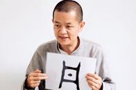 中国文字里的核动力
