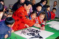 爱洒童心——著名书画家艾庆芸从事义务教育先进事迹