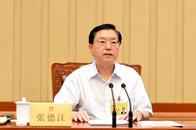 """张德江:发挥好积极财政政策在""""去产能、去库存、去杠杆、降成本、补短板""""中的作用"""