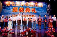 中国权威文学大奖彰显散文创作成就