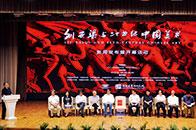"""""""刘开渠与二十世纪中国美术""""大展在上海拉开帷幕"""