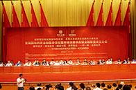 首届国际跨界金融服务论坛暨环球消费供应链金融联盟成立大会在京隆重举行