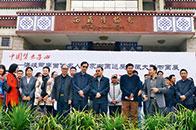 """""""中国梦 赤子心——海峡两岸当代名人名家书画巡展西藏大型书画展""""在拉萨开展"""