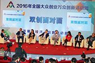 """2016年全国""""大众创业、万众创新""""活动周北京会场"""