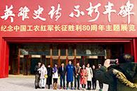 信仰的力量——纪念中国工农红军长征胜利80周年