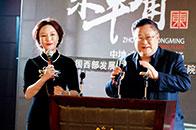 一带一路与京津冀协同发展高峰论坛