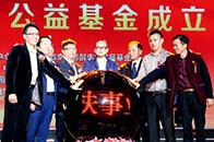 中国双创慈善晚会暨双创帮扶事业公益基金成立大会在深举行