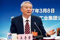 王寿君:中国必须建立一个强大的核工业