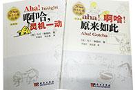 从枯燥乏味到兴趣浓厚只差了两本书——《啊哈,灵机一动》与《啊哈!原来如此》