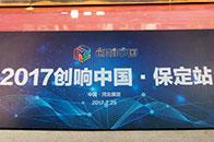 2017创响中国·保定站启动