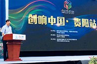 2017创响中国·贵阳站在贵阳高新区启动