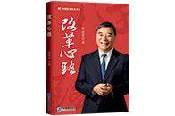 宋志平:我的改革心路