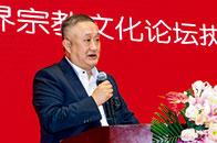"""2018""""世界宗教文化高层论坛""""在京召开"""