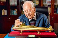 黄旭华:一生属于核潜艇、属于祖国