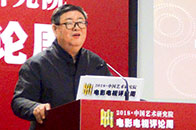集中研讨改革开放40年来中国影视艺术发展成就