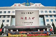"""煤海明珠:阳泉三矿荣列""""国家工业遗产""""名录"""