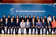 """第十五届""""中国青年女科学家奖""""颁奖典礼在北京隆重举行"""