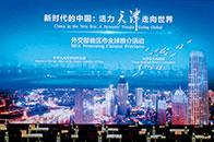 天津:智能时代的先锋中国活力的缩影