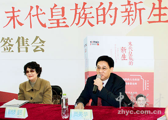 【13】贾英华出席《末代皇族的新生》新书签售会。左为溥仪三妹的女儿曼若