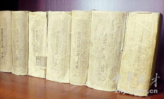 【17】贾英华收藏的爱新觉罗皇族原版祖谱