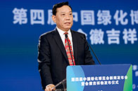 第四屆中國綠化博覽會將于今年8月在貴州舉行