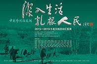 深入生活 扎根人民——中國藝術研究院2015-2019主題實踐活動匯報展在京開幕