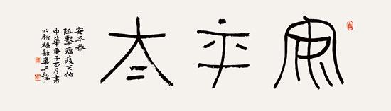 5尹海龙安平太
