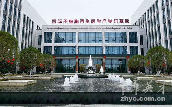 国际干细胞再生医学产学研基地