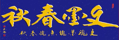 曲玉琳27