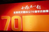"""""""和你在一起""""北京市文联成立70周年成就展"""